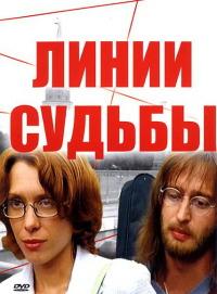 Смотреть Линии судьбы онлайн на Кинопод бесплатно
