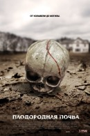 Смотреть фильм Плодородная почва онлайн на KinoPod.ru бесплатно