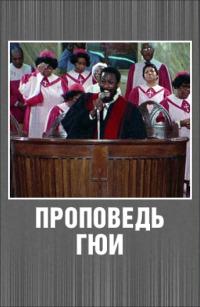 Смотреть Проповедь Гюи онлайн на Кинопод бесплатно