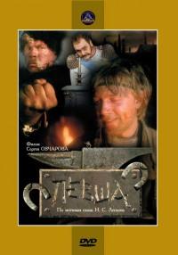 Смотреть Левша онлайн на Кинопод бесплатно