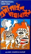 Смотреть фильм Гупи поет, Багха танцует онлайн на KinoPod.ru бесплатно