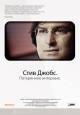 Смотреть фильм Стив Джобс. Потерянное интервью онлайн на Кинопод бесплатно