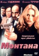 Смотреть фильм Монтана онлайн на KinoPod.ru бесплатно