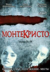 Смотреть Монтекристо онлайн на Кинопод бесплатно