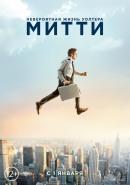 Смотреть фильм Невероятная жизнь Уолтера Митти онлайн на KinoPod.ru платно