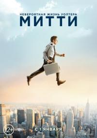 Смотреть Невероятная жизнь Уолтера Митти онлайн на Кинопод бесплатно