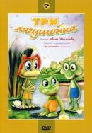 Смотреть фильм Три лягушонка онлайн на Кинопод бесплатно