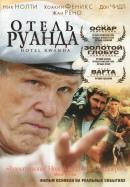 Смотреть фильм Отель «Руанда» онлайн на KinoPod.ru платно
