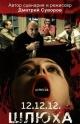 Смотреть фильм Шлюха онлайн на Кинопод бесплатно
