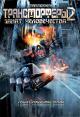 Смотреть фильм Трансморферы 2: Закат человечества онлайн на Кинопод бесплатно