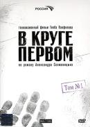 Смотреть фильм В круге первом онлайн на KinoPod.ru бесплатно