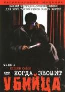 Смотреть фильм Когда звонит убийца онлайн на KinoPod.ru бесплатно
