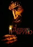 Смотреть фильм Джордано Бруно онлайн на Кинопод бесплатно