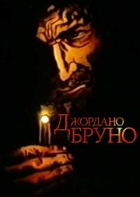 Смотреть Джордано Бруно онлайн на Кинопод бесплатно
