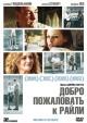 Смотреть фильм Добро пожаловать к Райли онлайн на Кинопод бесплатно