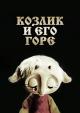 Смотреть фильм Козлик и его горе онлайн на Кинопод бесплатно