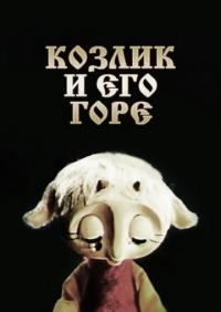 Смотреть Козлик и его горе онлайн на Кинопод бесплатно