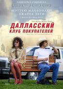 Смотреть фильм Далласский клуб покупателей онлайн на KinoPod.ru платно