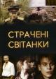 Смотреть фильм Казненные рассветы онлайн на Кинопод бесплатно