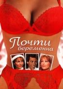 Смотреть фильм Почти беременна онлайн на KinoPod.ru бесплатно