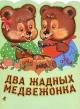 Смотреть фильм Два жадных медвежонка онлайн на Кинопод бесплатно