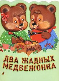 Смотреть Два жадных медвежонка онлайн на Кинопод бесплатно