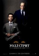 Смотреть фильм Уолл Стрит: Деньги не спят онлайн на KinoPod.ru платно