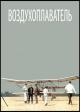 Смотреть фильм Воздухоплаватель онлайн на Кинопод бесплатно