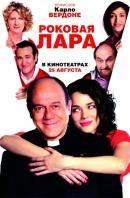 Смотреть фильм Роковая Лара онлайн на KinoPod.ru бесплатно