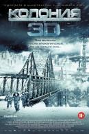 Смотреть фильм Колония онлайн на KinoPod.ru бесплатно