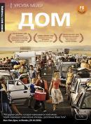 Смотреть фильм Дом онлайн на Кинопод бесплатно