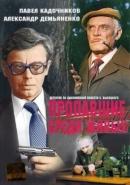 Смотреть фильм Пропавшие среди живых онлайн на KinoPod.ru бесплатно