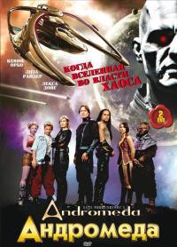 Смотреть Андромеда онлайн на Кинопод бесплатно