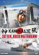 Смотреть фильм За тех, кого мы любим онлайн на KinoPod.ru бесплатно