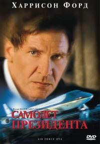 Смотреть Самолет президента онлайн на Кинопод бесплатно