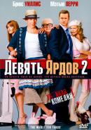 Смотреть фильм Девять ярдов 2 онлайн на KinoPod.ru бесплатно