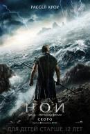 Смотреть фильм Ной онлайн на KinoPod.ru платно