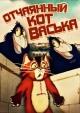 Смотреть фильм Отчаянный кот Васька онлайн на Кинопод бесплатно