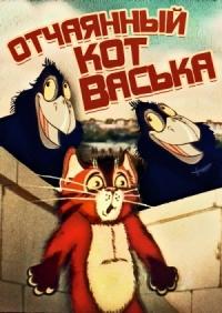 Смотреть Отчаянный кот Васька онлайн на Кинопод бесплатно
