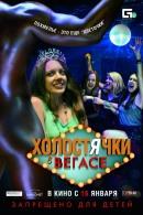 Смотреть фильм Холостячки в Вегасе онлайн на KinoPod.ru платно