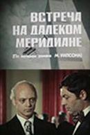 Смотреть фильм Встреча на далеком меридиане онлайн на KinoPod.ru бесплатно