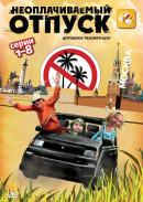 Смотреть фильм Неоплачиваемый отпуск онлайн на Кинопод бесплатно