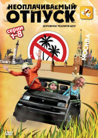 Смотреть Неоплачиваемый отпуск онлайн на Кинопод бесплатно