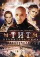 Смотреть фильм Тит – правитель Рима онлайн на Кинопод бесплатно