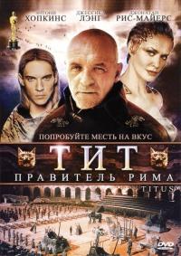 Смотреть Тит – правитель Рима онлайн на Кинопод бесплатно