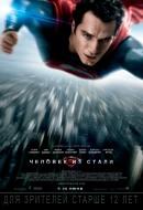 Смотреть фильм Человек из стали онлайн на Кинопод бесплатно