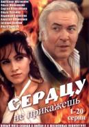 Смотреть фильм Сердцу не прикажешь онлайн на KinoPod.ru бесплатно