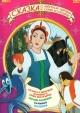 Смотреть фильм Сказка о мертвой царевне и о семи богатырях онлайн на Кинопод бесплатно