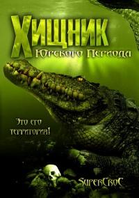 Смотреть Хищник Юрского периода онлайн на Кинопод бесплатно