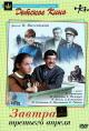 Смотреть фильм Завтра, третьего апреля ... онлайн на Кинопод бесплатно